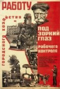 Vintage Russian poster - Urban administration work is under the vigilant eye of workers control 1932